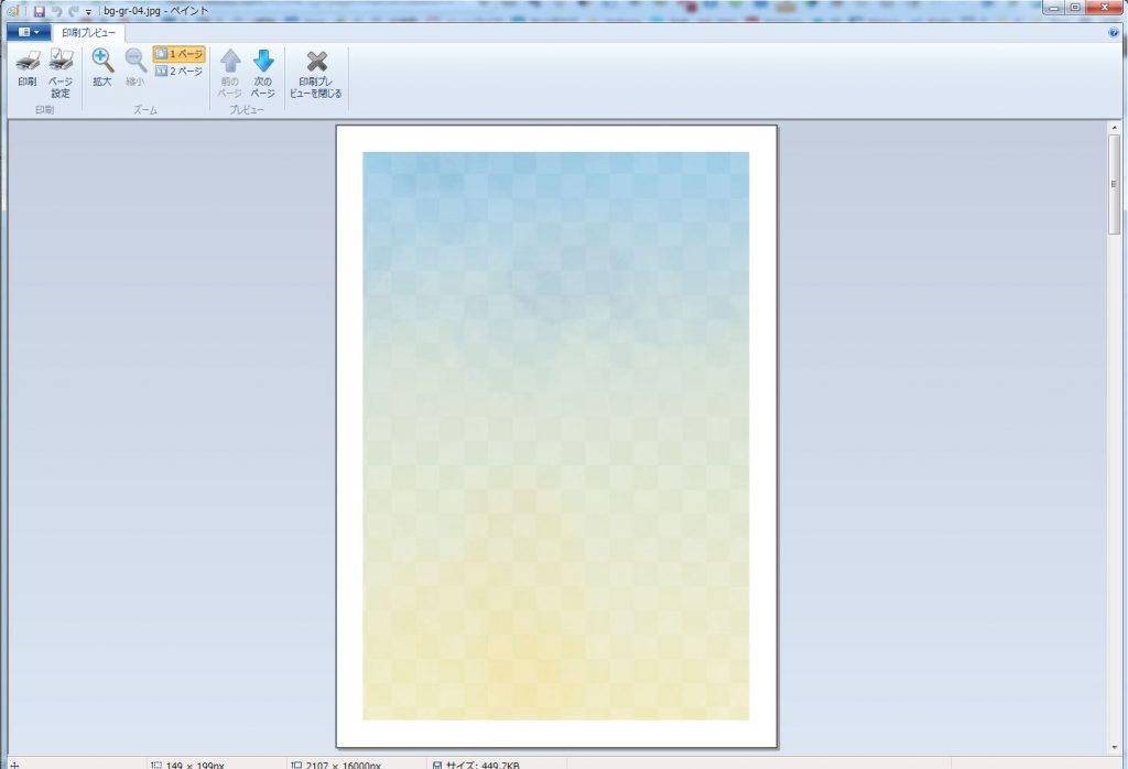 画像サイズの大きな 縦長など の画像をキレイに印刷する方法 Windows